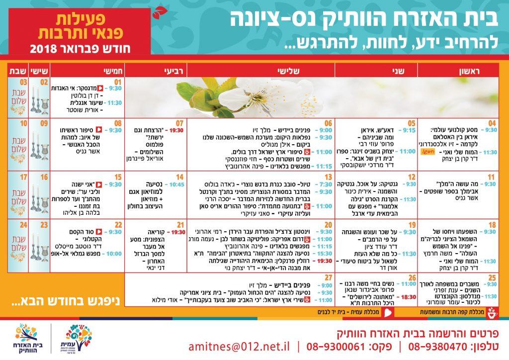 לוח פעילות חודשי לפברואר 2018
