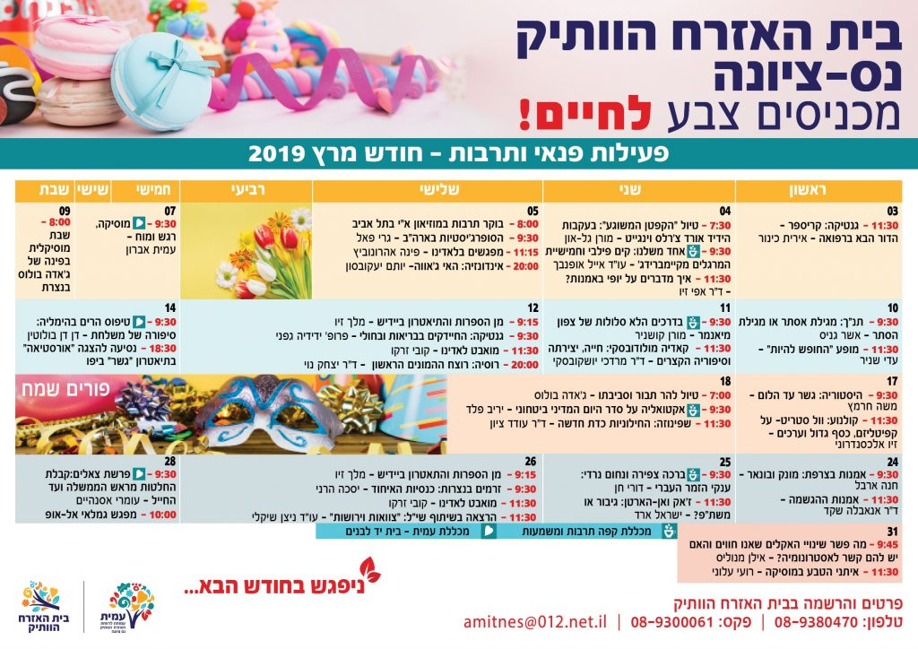 לוח פעילות מרץ 2019